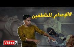 الخطف وموسم المدارس والعقاب الرادع للخاطفين ..  سيلفى تيوب