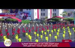 تغطية خاصة - الرئيس السيسي يشهد عروضا عسكرية في حفل تخرج طلبة الكليات والمعاهد العسكرية