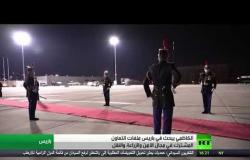 الكاظمي يدعو باريس لدعم برنامج حكومته