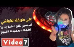 على طريقة الكوتشي.. أب مصري يخترع كمامة بتنور لأطفاله ويطرحها للبيع
