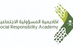 إطلاق أول أكاديمية اجتماعية للتأهيل والتدريب في مجال المسؤولية الاجتماعية