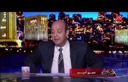 عمرو أديب: مصر عندها ديكور.. مفيش في العالم رئيس وزراء ينزل بئر آثار فرعونية العالم كله نقل الصورةدي