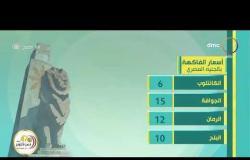 8 الصبح - أسعار الذهب والخضروات ومواعيد القطارات بتاريخ 21/10/2020