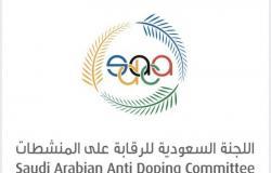بمشاركة 30 مشاركة.. لجنة المنشطات تنظم الدورة التدريبية النسائية الأولى