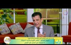 8 الصبح - قراءة في أهم القضايا التي تناولتها صحافة اليوم مع أ. أحمد عامر