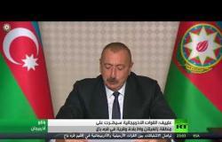 علييف: القوات الأذربيجانية سيطرت على منطقة زانغيلان و24 بلدة وقرية في قره باغ
