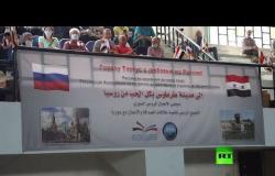 """فعالية  """"إلى طرطوس – بكل الحب من روسيا"""" الإنسانية الرابعة"""