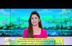 8 الصبح - الإعلام المصري ومساندته للدولة في مواجهة قوى الشر التي تسعى لنشر الأكاذيب والفوضى
