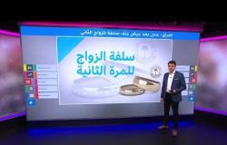 عشرة ملايين دينار عراقي قرضا للزيجة الثانية!