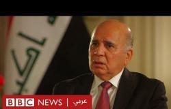 وزير الخارجية العراقي: قرار سحب السفارة الأمريكية من بغداد متخذ بالفعل لكنه لم يدخل حيز التنفيذ
