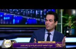مساء dmc - أحمد المسلماني: مستقبل أمريكا هو مستقبل أسباني