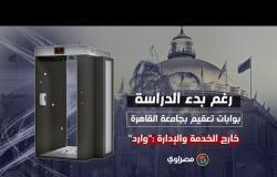 """رغم بدء الدراسة.. بوابات تعقيم بجامعة القاهرة خارج الخدمة والإدارة :""""وارد"""""""