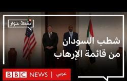 ما هي أولويات السودان بعد رفع اسمه من قائمة الإرهاب؟ | نقطة حوار