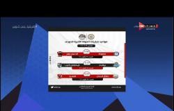ملعب ONTime - مواعيد مبارايات الجولة الأخيرة للدوري المصري