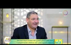8 الصبح - أحمد أيوب يتحدث عن دور الإعلام البناء في كشف حقيقة ما يدور للمواطن