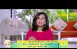 8 الصبح - القبض على أسرة الطفلين أصحاب فيديو حفل الخطوبة بعين شمس