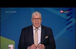 ملعب ONTime - حلقة الخميس 23/10/2020 مع أحمد شوبير - الحلقة الكاملة