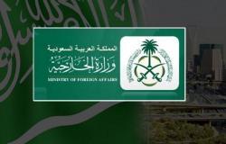 السعودية ترحب بتوقيع اتفاق دائم لوقف إطلاق النار في ليبيا برعاية أممية