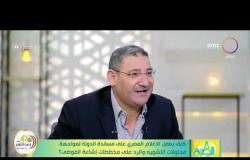 8 الصبح - أحمد أيوب: الإعلام المصري نجح خلال السنوات الـ 7 الماضية في التصدي لمخططات نشر الفوضى