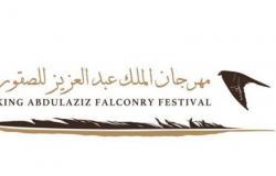 بدء التسجيل في النسخة الثالثة لمهرجان الملك عبدالعزيز للصقور غدًا
