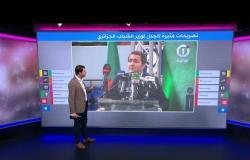 """وزير جزائري: """"اللي ما عجبوش الحال يبدل البلاد""""، فكيف رد عليه الجزائريون؟"""