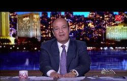 عمرو أديب: بهنئ النادي الأهلي على صعوده لنهائي أفريقيا.. وإيه السحر اللي عمله حسين الشحات ده!