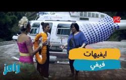 إيفيهات كوميدية بين فيفي عبده ورامز جلال
