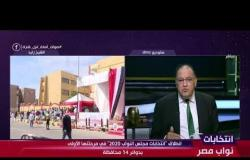 انتخابات نواب مصر-د.حافظ أبو سعدة: التصويت هو اللي بيفرق بين المواطن في الدولة ومابين المقيم الأجنبي