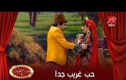 أغرب طريقة للتعبير عن الحب في مسرح مصر