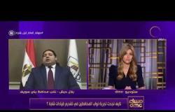 مساء dmc -  بلال حبش: محافظة بني سويف محظوظة بسبب التجربة الشبابية تجربة كاملة