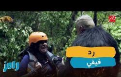علقة قوية من فيفي عبده لـ رامز جلال بعد مقلب رامز في الشلال