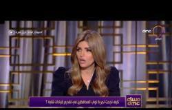 مساء dmc - م. عمرو عثمان: في 2018 تم تعيين 13 نائب ونائبة