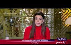 انتخابات نواب مصر - إنتشار أمني مكثف لتأمين عملية المشاركة في الإنتخابات