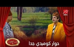 حوار فلاحي رهيب بين أشرف عبد الباقي ومصطفي خاطر