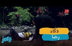 رضا عبد العال واحد بس شوف ذكاء رضا في مواجهة رامز جلال