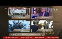 من مصر | عبدالناصر قنديل خبير النظم البرلمانية: مصر ليس لديها فواتير سياسية تسددها لأحد!