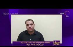مساء dmc يعرض فيديو اعترافات المتهمين بدفع رشاوي انتخابية لصالح مي محمود