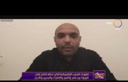 مساء dmc يحاور المدير التنفيذي للشركة المسئولة عن أبحاث تجارب لقاح كورونا في مصر