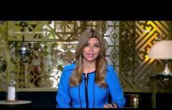"""مساء dmc مع """"إيمان الحصري""""   الإثنين 26/10/2020   الحلقة الكاملة"""