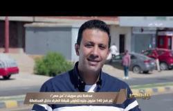 من مصر | فقرة خاصة من داخل محافظة بني سويف ولقاء مع المحافظ الأصغر سناً في تاريخ مصر (فقرة كاملة)
