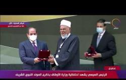 تغطية خاصة - الرئيس السيسي يكرم عددا من علماء الدين خلال احتفالية ذكرى المولد النبوي الشريف
