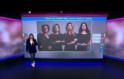 ممثلات في الجزائر يتحدن ضد العنف تجاه المرأة بعد ارتفاع حالات تعنيف النساء