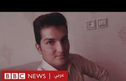 فيديو تعذيب في إيران: بمن نتصل حين تكون الشرطة هي القاتل؟