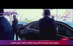 تغطية خاصة - لحظة وصول الرئيس السيسي لاحتفال وزارة الأوقاف بالمولد النبوي الشريف