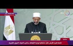 تغطية خاصة - كلمة شيخ الأزهر خلال احتفالية وزارة الأوقاف بذكرى المولد النبوي الشريف