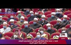 تغطية خاصة - كلمة د. محمد مختار جمعة وزير الأوقاف باحتفالية ذكرى المولد النبوي الشريف