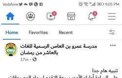 """تحقيق عاجل في واقعة تهديد مدرسة بـ""""فضح"""" الطلاب بسبب المصروفات في الشرقية"""
