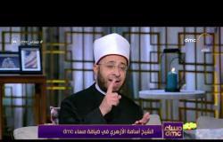 مساء dmc - الشيخ أسامة الأزهري: 60 ألف حديث نبوي صحيح بينهما 55 ألف حديث عن الأخلاق