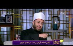 مساء dmc - الشيخ أسامة الأزهري: كل ذرة في الوجود لها حظ ونصيب من الرحمة