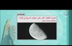 8 الصبح - البحوث الفلكية: القمر يقترب بكوكب المريخ اليوم في ظاهرة مشاهدة بسماء مصر